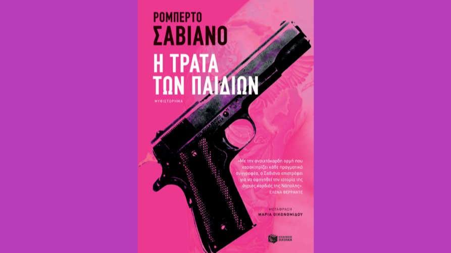 Ρομπέρτο Σαβιάνο «Η τράτα των παιδιών» από τις εκδόσεις Πατάκη