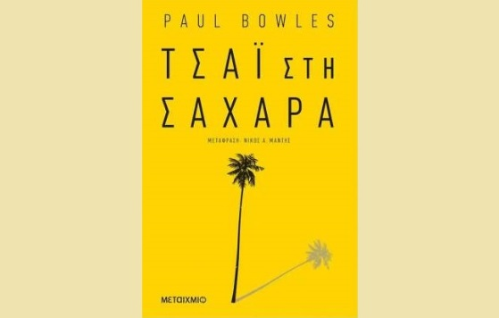 , Paul Bowles «Τσάι στη Σαχάρα» από τις εκδόσεις Μεταίχμιο
