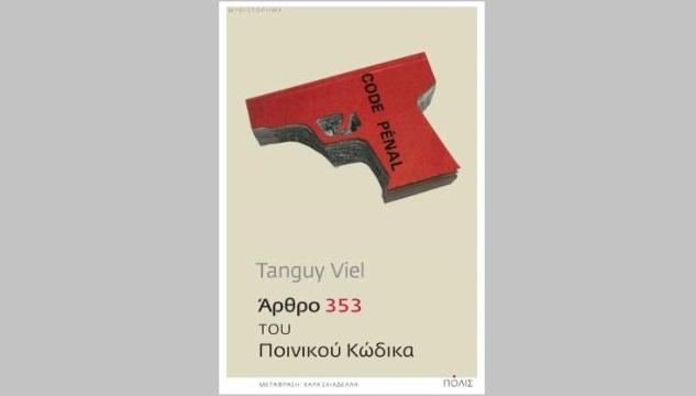 """, Tanguy Viel  """"Άρθρο 353 του Ποινικού Κώδικα"""" από τις εκδόσεις Πόλις"""