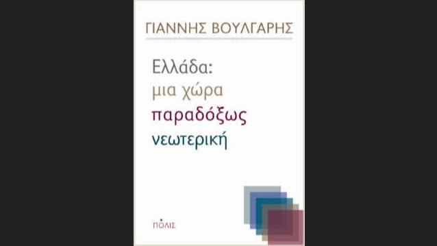 Γιάννης Βούλγαρης «Ελλάδα: μια χώρα παραδόξως νεωτερική» από τις εκδόσεις Πόλις