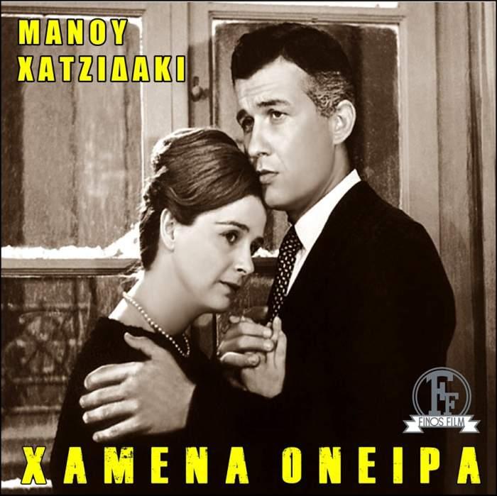 , Μάνος Χατζιδάκις: Χαμένα Όνειρα (1961 – OST)