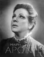 , 25 χρόνια μετά τον θάνατο της Μαίρης Αρώνη [pics]