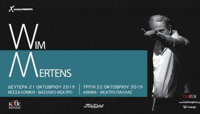 , WIM MERTENS: Έρχεται σε Αθήνα και Θεσσαλονίκη