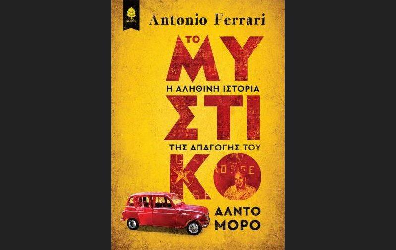 Antonio Ferrari «ΤΟ ΜΥΣΤΙΚΟ: Η αληθινή ιστορία της απαγωγής του Άλντο Μόρο» από τις εκδόσεις Κέδρος