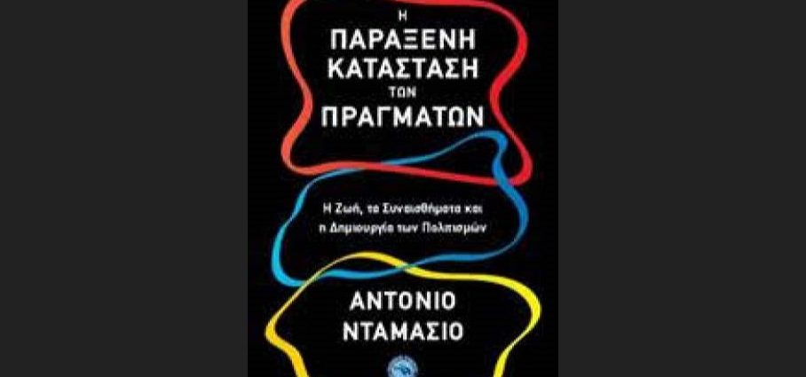 , Αντόνιο Νταμάσιο «Η Παράξενη Κατάσταση των Πραγμάτων» από τις εκδόσεις Ενάλιος