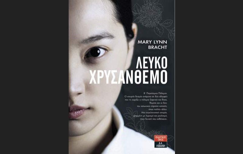 Mary Lynn Bracht «Λευκό Χρυσάνθεμο» από τις εκδόσεις Λιβάνη
