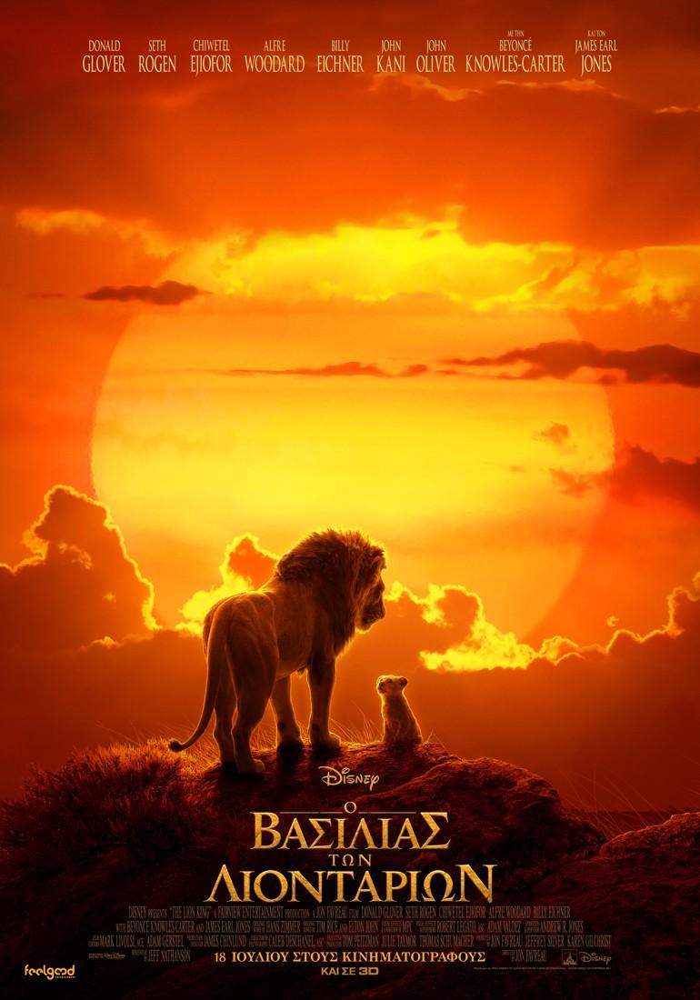 , Ο Βασιλιάς Των Λιονταριών – The Lion King «επιστρέφει» στις 18 Ιουλίου στους κινηματογράφους από την Feelgood