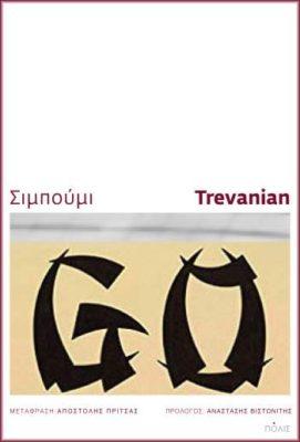 , Trevanian «Σιμπούμι» από τις εκδόσεις Πόλις