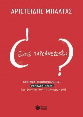 , Το νέο βιβλίο του Αριστείδη Μπαλτά κυκλοφορεί από τις Εκδόσεις Πατάκη