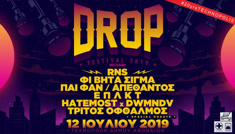 , Μεγάλος Διαγωνισμός: Κερδίστε 20 διπλές προσκλήσεις για το Drop Festival στην Τεχνόπολη του Δήμου Αθηναίων