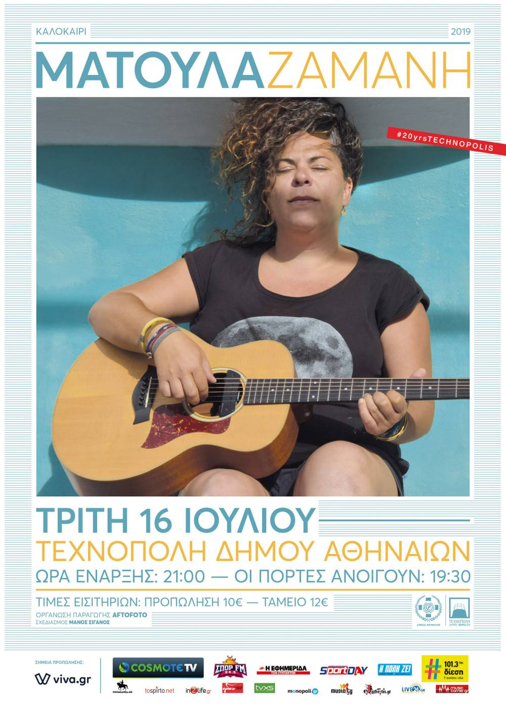 , Εσεις θα πάτε στη Ματούλα Ζαμάνη στις 16 Ιουλίου στην Τεχνόπολη;