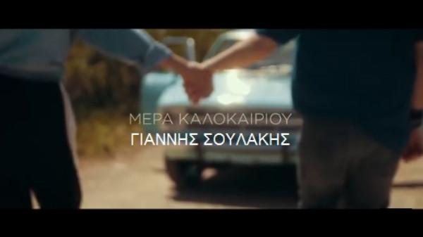 , «Μέρα καλοκαιριού» | Νέο Τραγούδι από τον Γιάννη Σουλάκη
