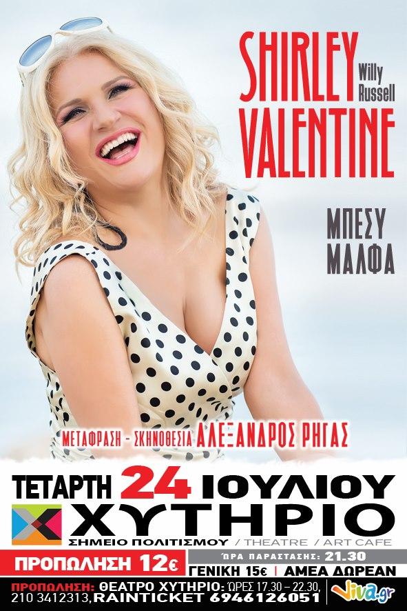 , Η «Shirley Valentine» Μπέσυ Μάλφα του Willy Russell, σε σκηνοθεσία Αλέξανδρου Ρήγα | Τετάρτη 24 Ιουλίου στο Χυτήριο