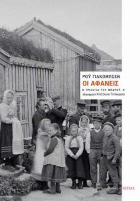 , Ρόυ Γιάκομπσεν «Οι αφανείς» από τις εκδόσεις της Εστίας