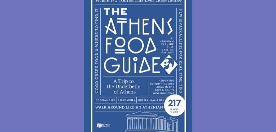 """, Βασίλης Καλλίδης """"The Athens Food Guide"""" από τις εκδόσεις Πατάκη"""