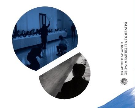 , Εουτζένιο Μπάρμπα «Κάψε το σπίτι» από τις εκδόσεις Δωδώνη