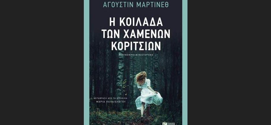 """, Αγουστίν Μαρτίνεθ """"Η κοιλάδα των χαμένων κοριτσιών"""" από τις εκδόσεις Πατάκη"""
