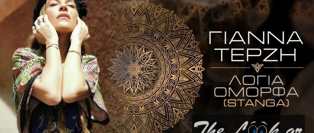 , «Λόγια Όμορφα» (Stanga) – Η Γιάννα Τερζή παρουσιάζει για πρώτη φορά στα ελληνικά το απόλυτο ethnic club hit των 100.000.000 views!