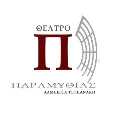 , «Θεατρικά Μονόπρακτα» στο θέατρο Παραμυθίας!!!