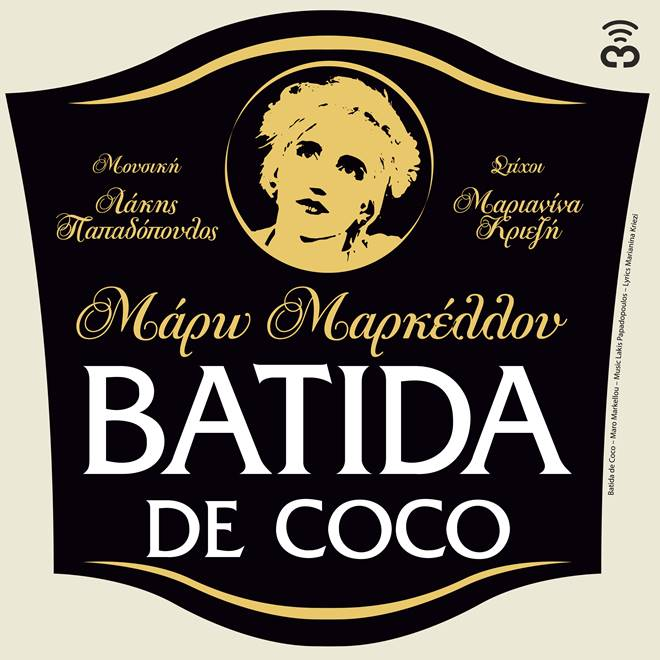 , Μάρω Μαρκέλλου – «Batida De Coco» | Νέο Single