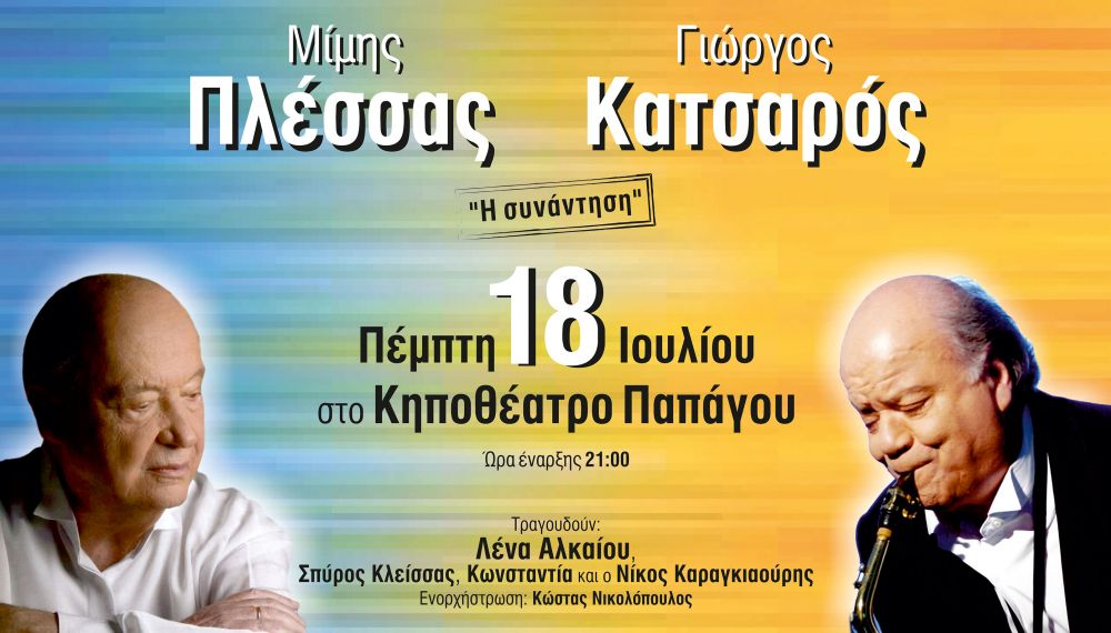Μίμης Πλέσσας – Γιώργος Κατσαρός | «Η συνάντηση» | Πέμπτη 18 Ιουλίου στο Κηποθέατρο Παπάγου