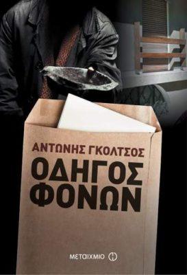 , Αντώνης Γκόλτσος «Οδηγός φόνων» από τις εκδόσεις Μεταίχμιο