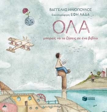 , Βαγγέλης Ηλιόπουλος «Όλα μπορείς να τα ζήσεις σε ένα βιβλίο» από τις εκδόσεις Πατάκη