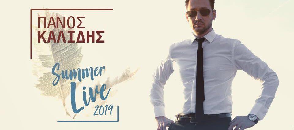 , Πάνος Καλίδης: Σε ένα ανεβαστικό summer live medley