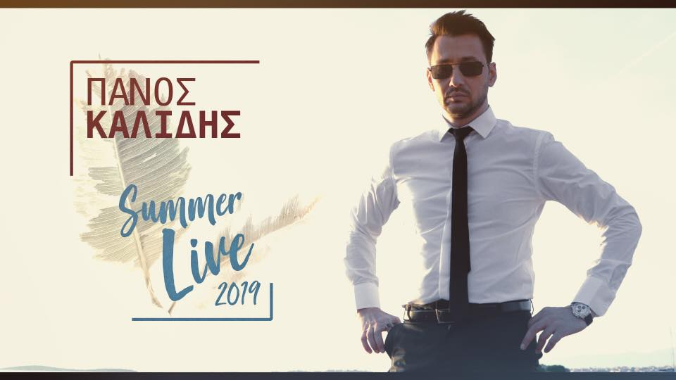 Πάνος Καλίδης: Σε ένα ανεβαστικό summer live medley