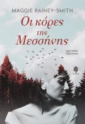 , Maggie Rainey-Smith «Οι κόρες της Μεσσήνης» από τις εκδόσεις Κέδρος