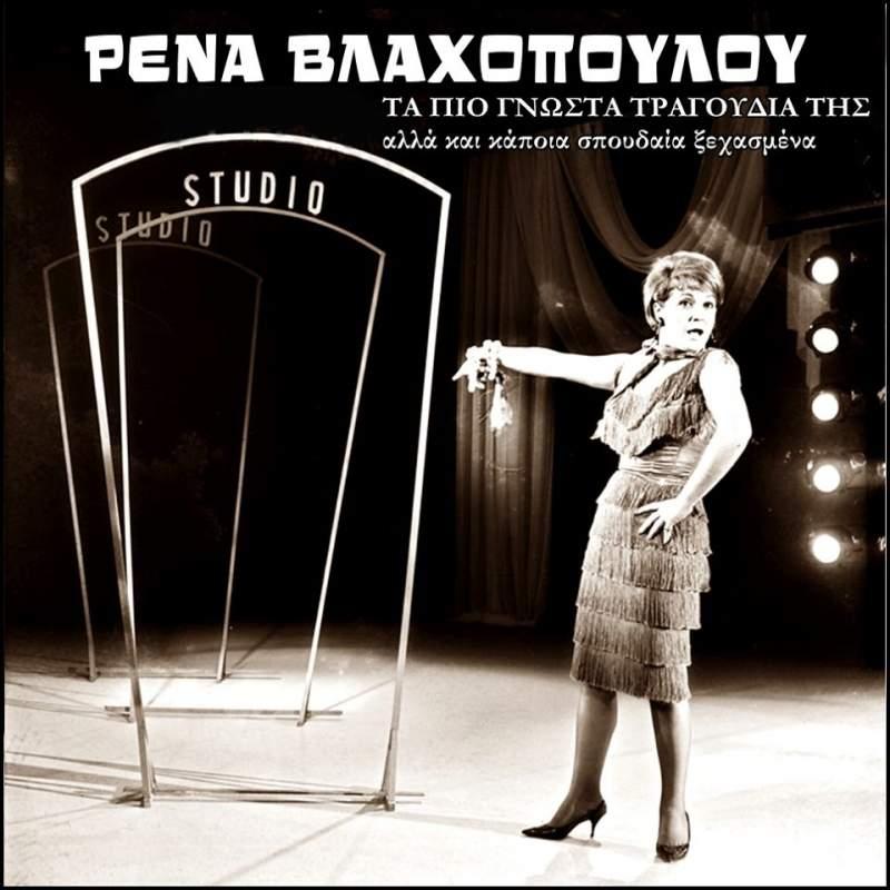 , Ρένα Βλαχοπούλου: μια μοναδική συλλογή με τα καλύτερα τραγούδια της!!!