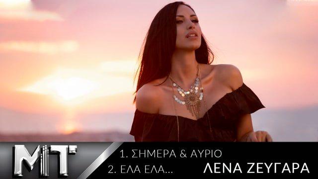 «Σήμερα και Αύριο»- «Έλα Έλα»: Δύο τραγούδια-έκπληξη με ευρηματικό βιντεοκλίπ από τη Λένα Ζευγαρά