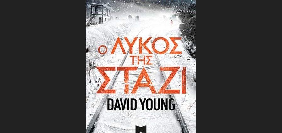 , David Young «Ο λύκος της Στάζι» από τις εκδόσεις Κέδρος