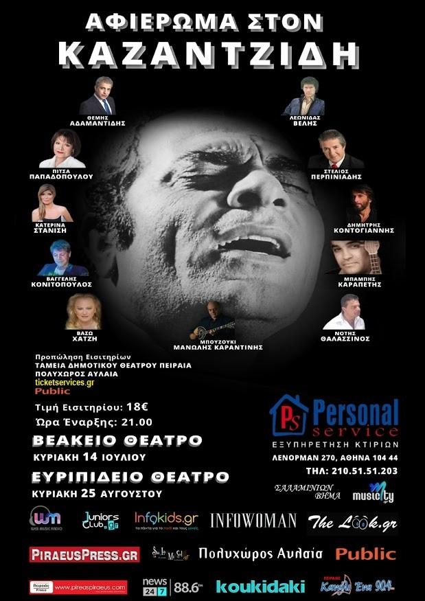 , «Στέλιος Καζαντζίδης – 18 Χρόνια Μετά»   2 Μεγάλες Συναυλίες