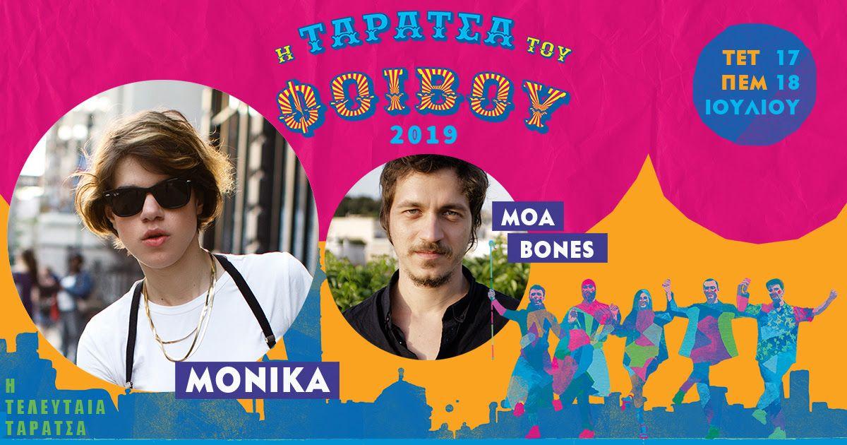 Φοίβος Δεληβοριάς | «Η Τελευταία Ταράτσα» | Monika & Moa Bones | Τετάρτη 17 και Πέμπτη 18 Ιουλίου