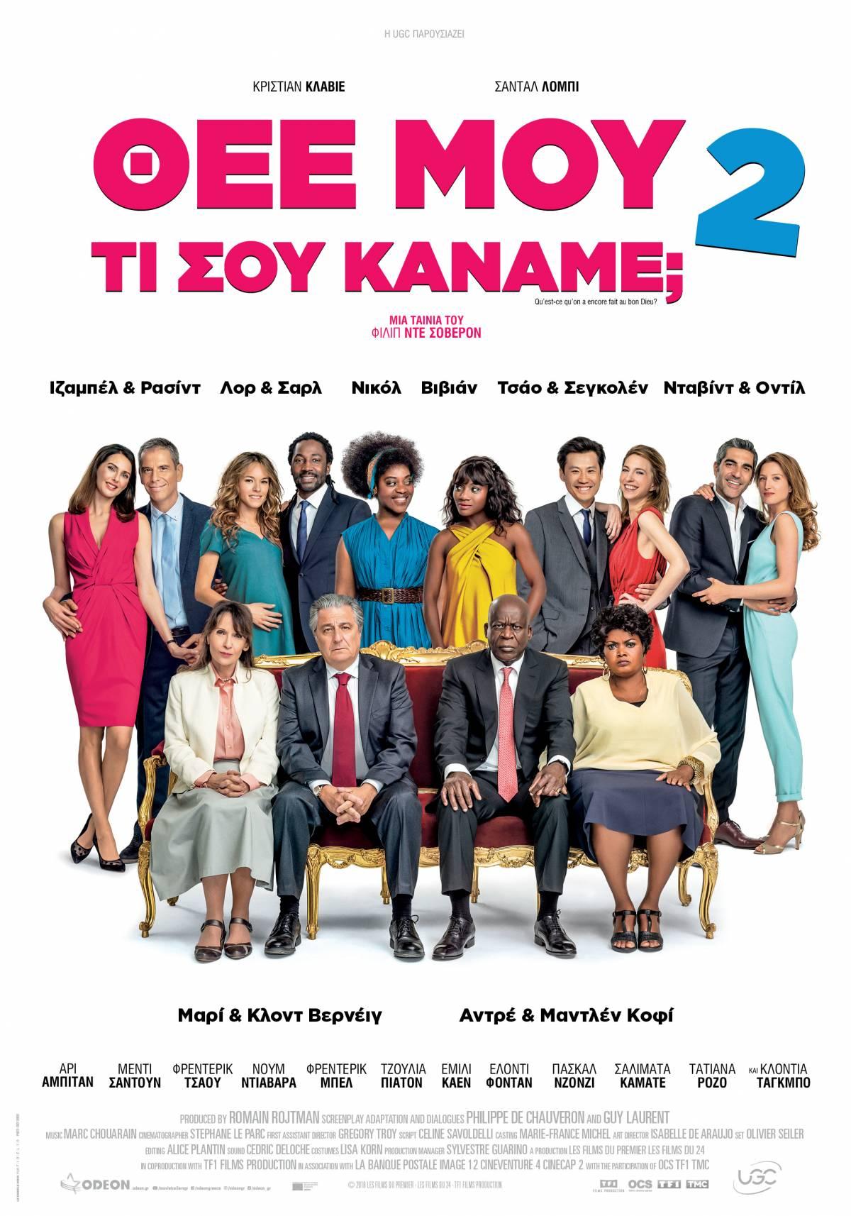 , «Θεέ μου τι σου Κάναμε; 2» | «Qu'est-ce qu'on a encore fait au bon Dieu?» 11 Ιουλίου στους κινηματογράφους από την ODEON