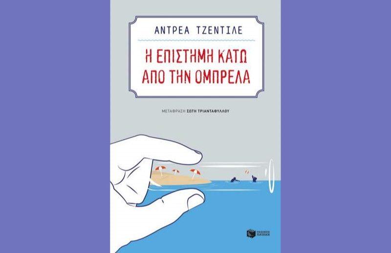 Αντρέα Τζεντίλε «Η επιστήμη κάτω από την ομπρέλα» από τις εκδόσεις Πατάκη