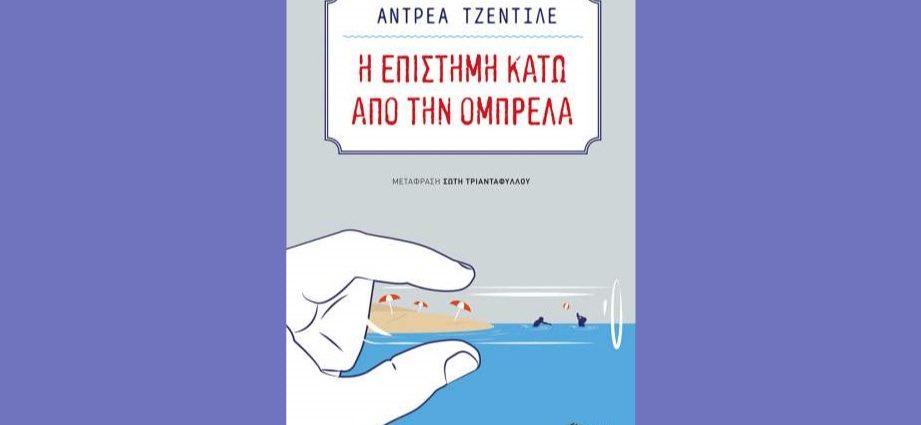 , Αντρέα Τζεντίλε «Η επιστήμη κάτω από την ομπρέλα» από τις εκδόσεις Πατάκη