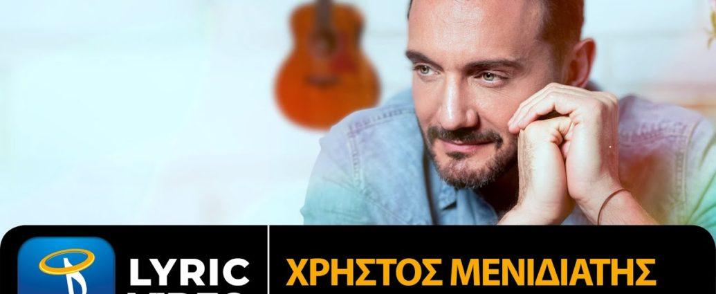 , Χρήστος Μενιδιάτης – «Δεν περνάνε οι νύχτες» | Νέο τραγούδι