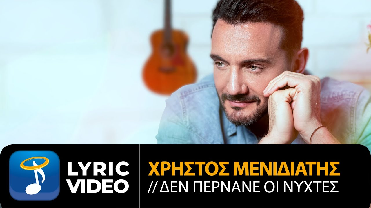 Χρήστος Μενιδιάτης – «Δεν περνάνε οι νύχτες» | Νέο τραγούδι