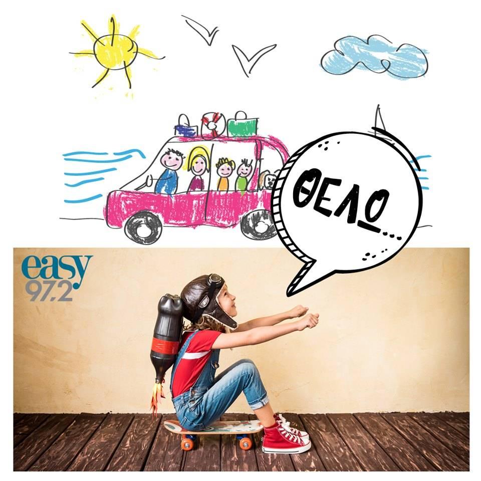 , 20.000€ για τα «ΘΕΛΩ» των παιδιών! |  Νέος διαγωνισμός από τον EASY 97,2!