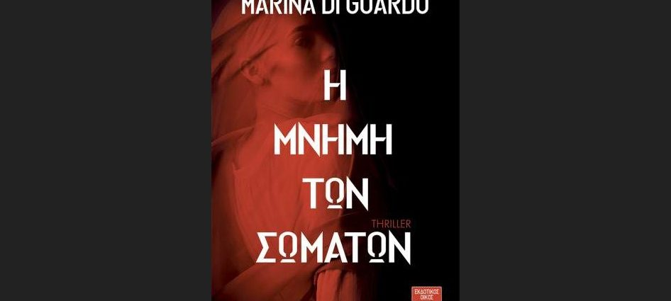 , Marina Di Guardo «Η μνήμη των σωμάτων» από τις εκδόσεις Λιβάνη