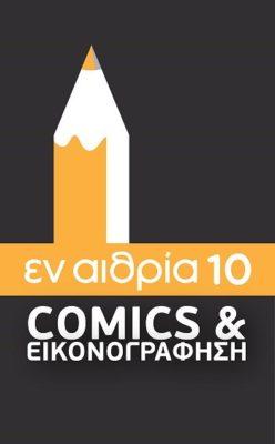 """, """"Εν Αιθρία 10"""" στην Γκαλερί Κέννεντυ της Ελληνοαμερικανικής Ένωσης"""