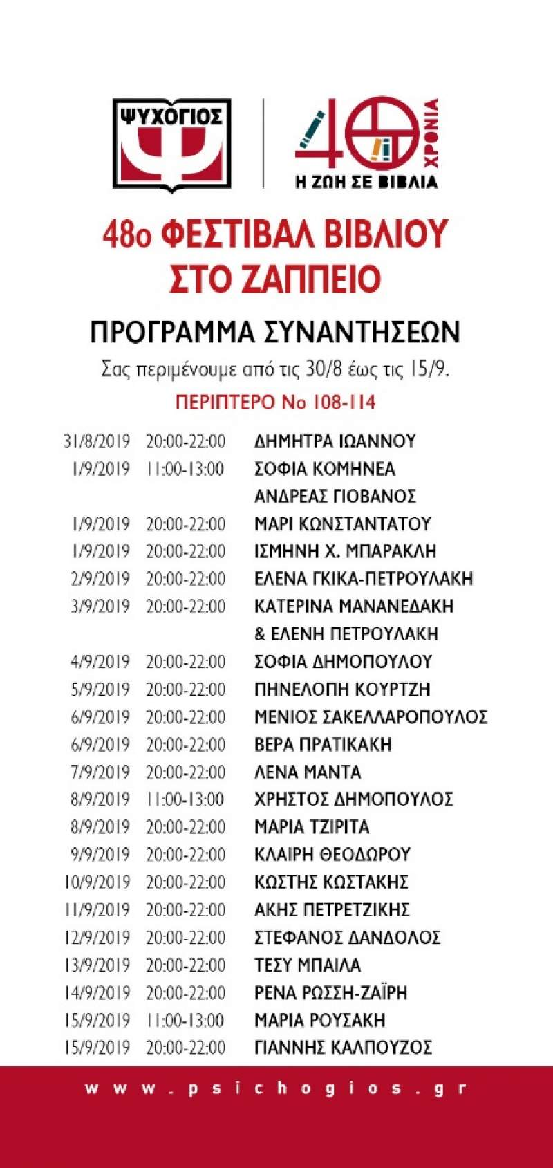 , 48ο Φεστιβάλ Βιβλίου | Πρόγραμμα εκδηλώσεων των εκδόσεων Ψυχογιός