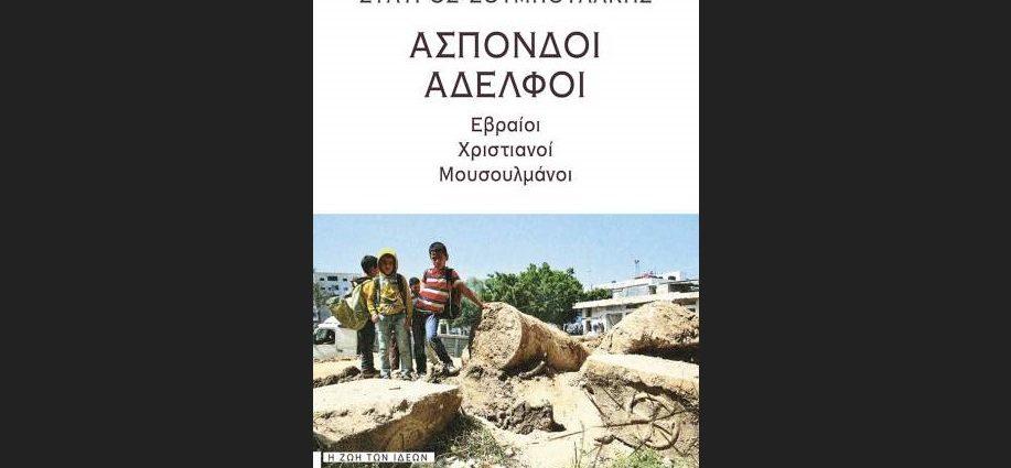, Σταύρος Ζουμπουλάκης «Άσπονδοι Αδελφοί» από τις εκδόσεις Πατάκη