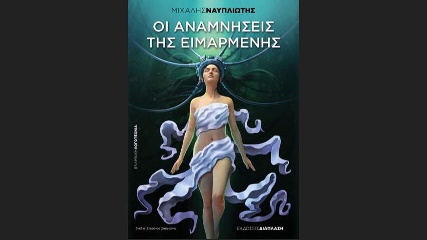 Μιχάλης Ναυπλιώτης «Οι αναμνήσεις της Ειμαρμένης» από τις εκδόσεις Διάπλαση
