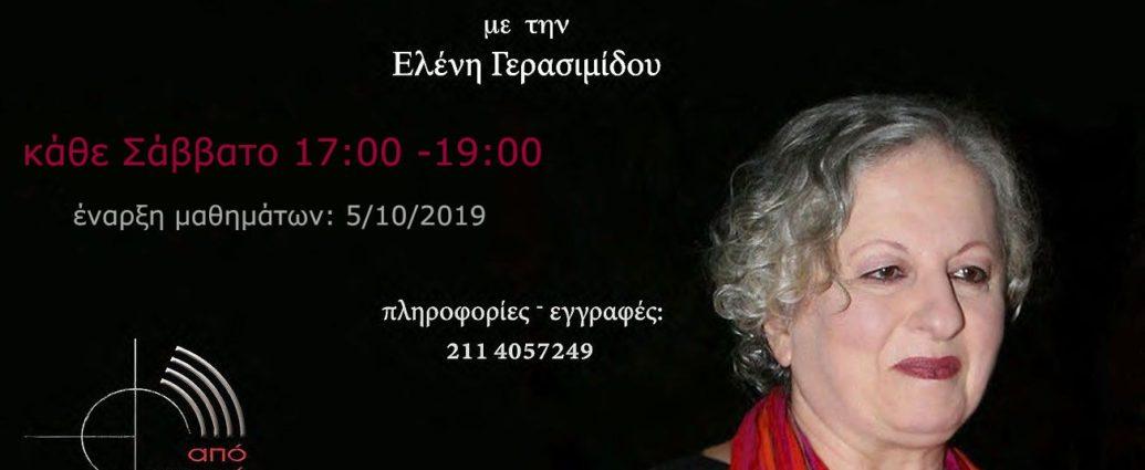 , Εργαστήρι Υποκριτικής με την Ελένη Γερασιμίδου στο Από Κοινού Θέατρο