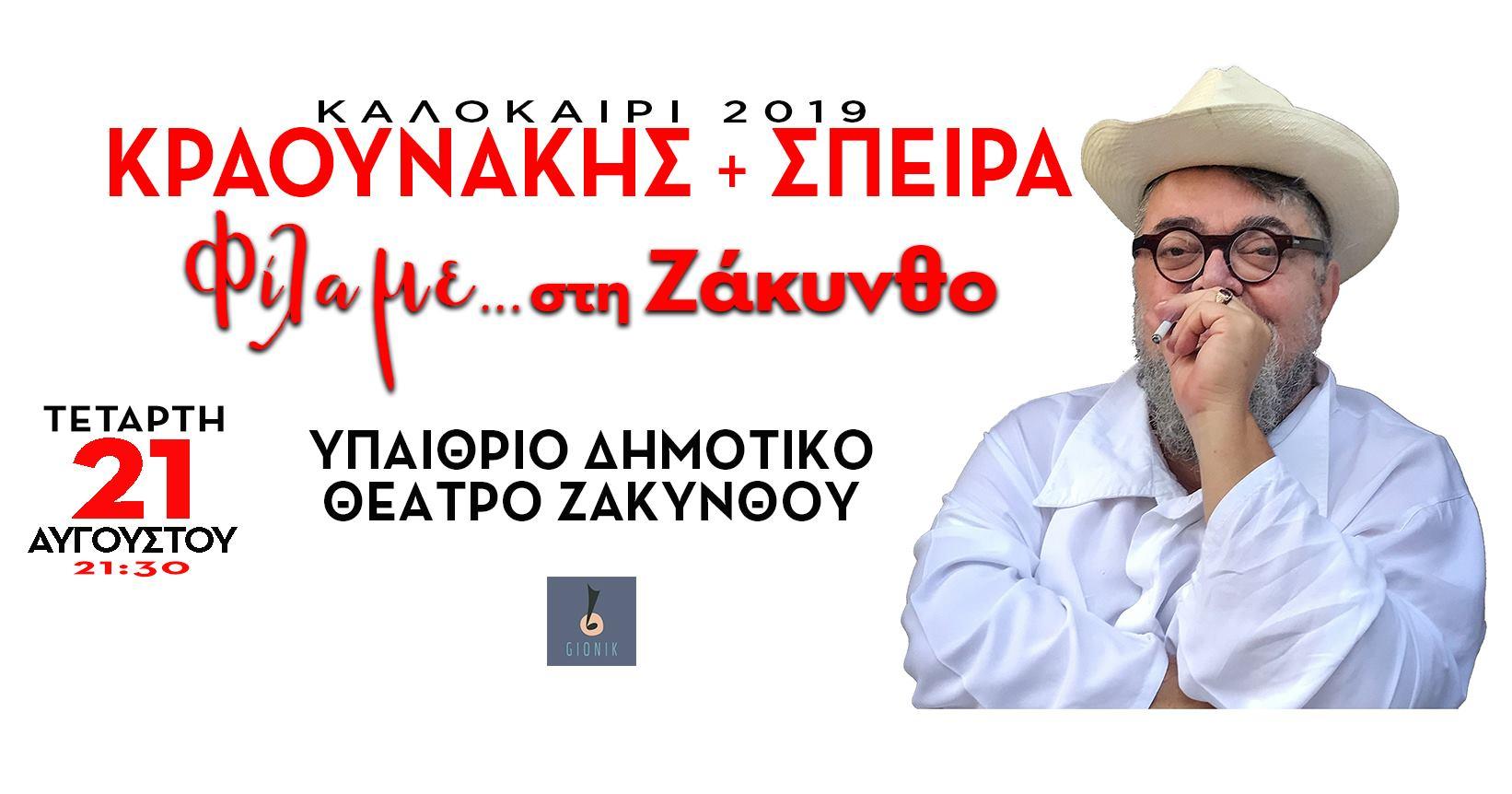 «Φίλα με… στη Ζάκυνθο» | Σταμάτης Κραουνάκης + Σπείρα Σπείρα | Τετάρτη 21 Αυγούστου, 21.30 Υπαίθριο Δημοτικό Θέατρο Ζακύνθου