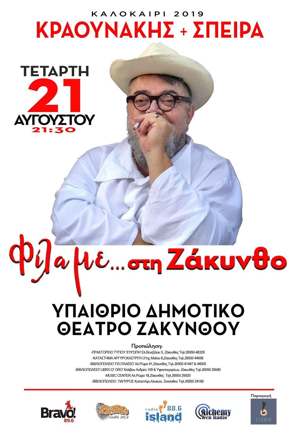 , «Φίλα με… στη Ζάκυνθο»   Σταμάτης Κραουνάκης + Σπείρα Σπείρα   Τετάρτη 21 Αυγούστου, 21.30 Υπαίθριο Δημοτικό Θέατρο Ζακύνθου