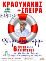 , Καλοκαίρι στην Αθήνα | Παραλία ραντεβού | Σταμάτης Κραουνάκης + Σπείρα Σπείρα «Φίλα με…στην άμμο»